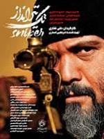 Keskin Nişancı 2021 İran Filmi izle